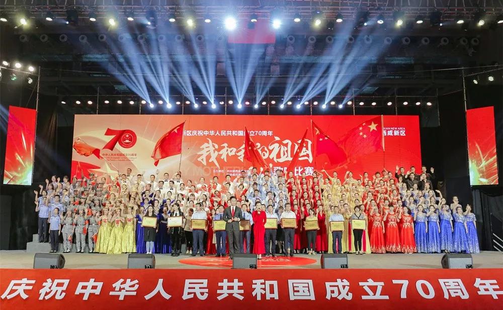 3000人激情放歌!我们在西咸新区共同歌唱伟大祖国!